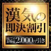 「【10月イベント】漢気の即決割引!!」10/01(木) 20:29 | 紳士の嗜み 立川のお得なニュース