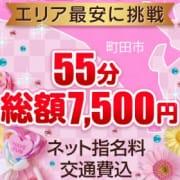 「55分総額7500円~スーパー町田パック」11/15(木) 19:04 | 恋するマシュマロのお得なニュース