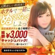 できるかどうかじゃない!やるんだっ!!総額から3000円キャッシュバック!!! 石川♂風俗の神様 金沢店