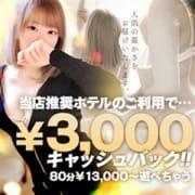 推奨ホテル入室で、総額から3000円キャッシュバック!!!|石川♂風俗の神様 金沢店