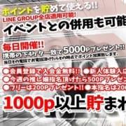 「オフィシャル会員登録してさらにお得に遊べます♪」07/22(木) 12:04 | 石川♂風俗の神様 金沢店のお得なニュース