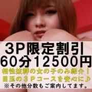 「3P60分が12500円!ぽっきり価格!」11/19(月) 13:31   BBW横浜店のお得なニュース