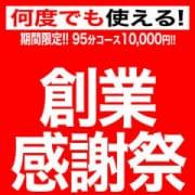 「期間限定!超大型割引き【創業祭】95分10000円!!」11/19(月) 13:31   BBW横浜店のお得なニュース