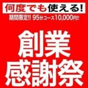 「期間限定!超大型割引き【創業祭】95分10000円!!」11/20(火) 23:04 | BBW横浜店のお得なニュース