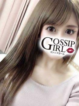 りおな | gossip girl成田店 - 成田風俗