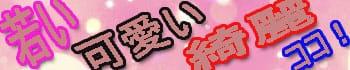 gossip girl成田店
