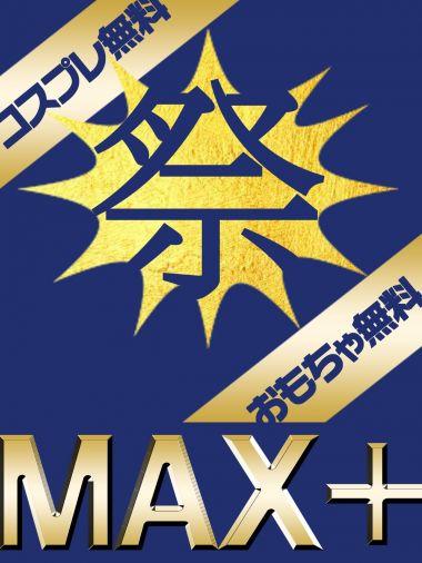 45分+10分8000円|MAX+(マックスプラス) - 浜松・静岡西部風俗