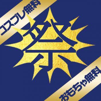 45分+10分8000円 | MAX+(マックスプラス) - 浜松・静岡西部風俗