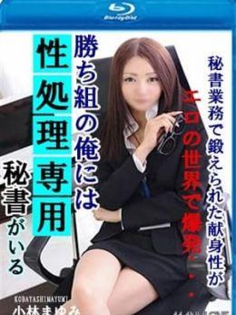 まゆみ | メニーラブ - 浜松・掛川風俗