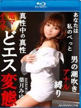 みゆ | メニーラブ - 浜松・掛川風俗