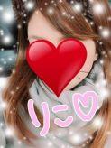 ☆ミセス♪りこ☆|ジェラシーでおすすめの女の子