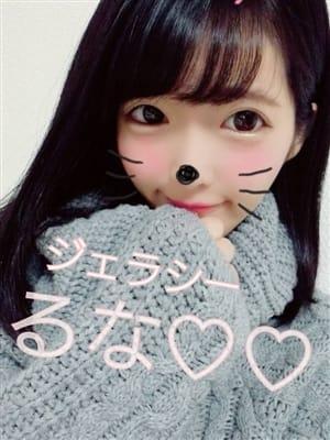 ☆癒し系♪るな☆(ジェラシー)のプロフ写真1枚目