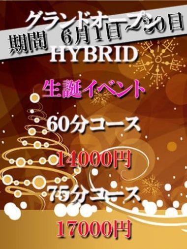 グランドオープン生誕イベント|HYBRID - 三河風俗