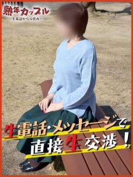 まい(昭和42年生まれ) | 熟年カップル熊本~生電話からの営み~ - 熊本市近郊風俗