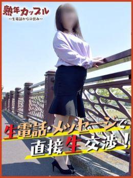 れいこ | 熟年カップル熊本~生電話からの営み~ - 熊本市近郊風俗