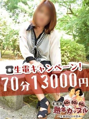りん|熟年カップル熊本~生電話からの営み~ - 熊本市近郊風俗