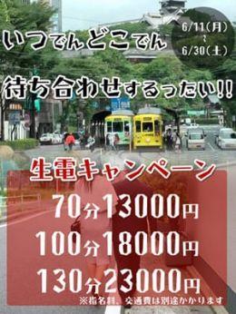 【イベント情報】「生電」キャンペーン | 熟年カップル熊本~生電話からの営み~ - 熊本市近郊風俗