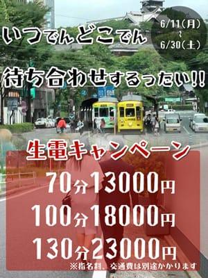 【イベント情報】「生電」キャンペーン|熟年カップル熊本~生電話からの営み~ - 熊本市近郊風俗