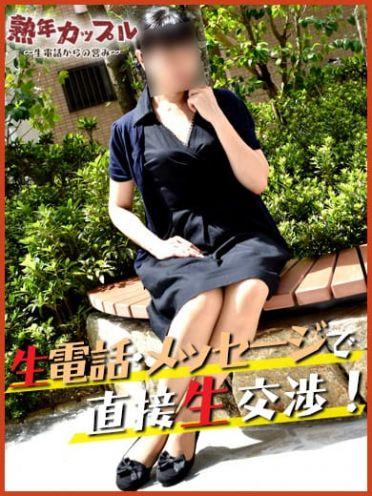 ゆい(昭和55年生まれ)|熟年カップル熊本~生電話からの営み~ - 熊本市近郊風俗