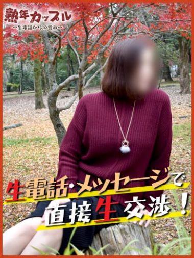 みさ(昭和40年生まれ)|熟年カップル熊本~生電話からの営み~ - 熊本市近郊風俗