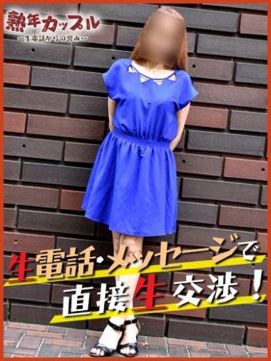 しょう(昭和47年生まれ)|熟年カップル熊本~生電話からの営み~ - 熊本市近郊風俗