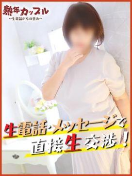 まお 熟年カップル熊本~生電話からの営み~で評判の女の子