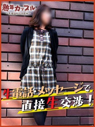 りょうか(昭和41年生まれ)|熟年カップル熊本~生電話からの営み~ - 熊本市近郊風俗