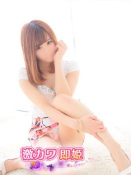 あいみ | 激カワ即姫 - 高松風俗