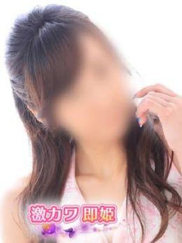 なほ | 激カワ即姫 - 高松風俗