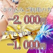 「まかせて【安心】フリーコース!」08/18(土) 02:06   隣の奥様松本店のお得なニュース
