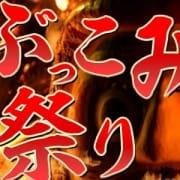 「お隣名物ホテル代込みコース」10/19(金) 00:20 | 隣の奥様松本店のお得なニュース