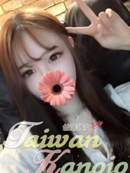 なみ | 台湾彼女 - 高崎風俗