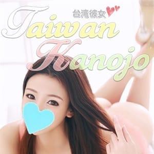 台湾彼女 - 高崎派遣型風俗