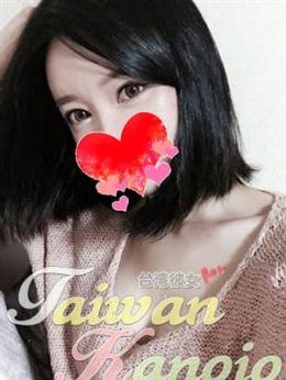 るか   台湾彼女 - 高崎風俗