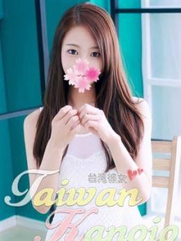 ちこ | 台湾彼女 - 高崎風俗