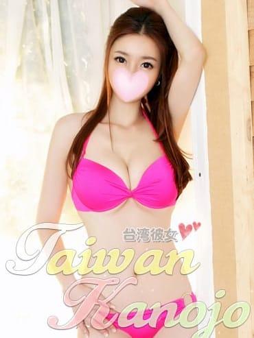 もこ 台湾彼女 - 高崎風俗