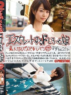 すず(全国からAV女優&人気フードルがやってくる イキすぎハイスタイル富山)のプロフ写真1枚目
