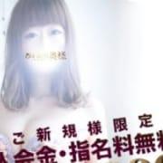 「※ご新規様限定※」08/14(火) 17:20 | one more奥様 蒲田店のお得なニュース