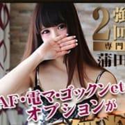 「完全フリー☆最大4000円割引」03/25(月) 04:58   One More奥様 蒲田店のお得なニュース
