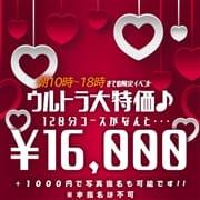「ウルトラ大特価♪」07/11(土) 21:16   One More奥様 蒲田店のお得なニュース