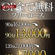 「完全フリー☆最大4000円割引」06/24(木) 11:20   One More奥様 蒲田店のお得なニュース
