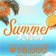 「SUMMER大特価」06/24(木) 11:25   One More奥様 蒲田店のお得なニュース