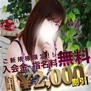 「ご新規様限定◇指名料無料」06/24(木) 11:30   One More奥様 蒲田店のお得なニュース
