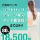 人妻の回春性感マッサージ倶楽部 大阪店の速報写真