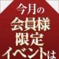 オトナの回春性感マッサージ倶楽部 大阪店の速報写真