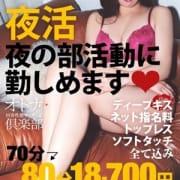 「【夜活】「20時~夜活はじめます。」」05/26(水) 20:52 | オトナの回春性感マッサージ倶楽部 大阪店のお得なニュース