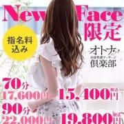 「New☆Face新人割が進化しました!」06/23(水) 16:01 | オトナの回春性感マッサージ倶楽部 大阪店のお得なニュース