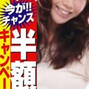 「半額!!半額!!半額!!」08/15(水) 17:07 | 大門浜松町アロマエステRのお得なニュース
