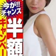 「半額!!半額!!」02/20(木) 13:34   大門浜松町アロマエステRのお得なニュース