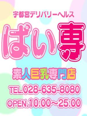 ぱい専|ぱい専 - 宇都宮風俗